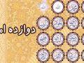 فصل دهم: فضیلت ذکر حضرت رسول خدا و ائمه علیهم السلام در مجالس...